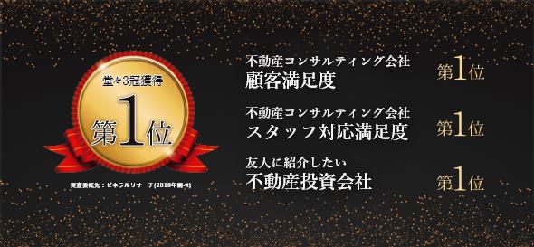 株式会社MJCが3部門でNO.1!